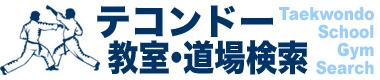 テコンドー教室・道場検索/ロゴ